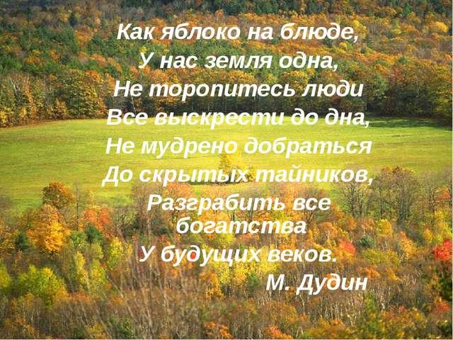 Как яблоко на блюде, У нас земля одна, Не торопитесь люди Все выскрести до д...