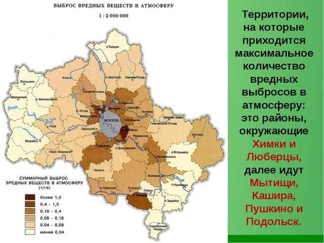 Территории, на которые приходится максимальное количество вредных выбросов в...