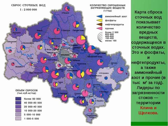 Карта сброса сточных вод показывает количество вредных веществ, содержащееся...