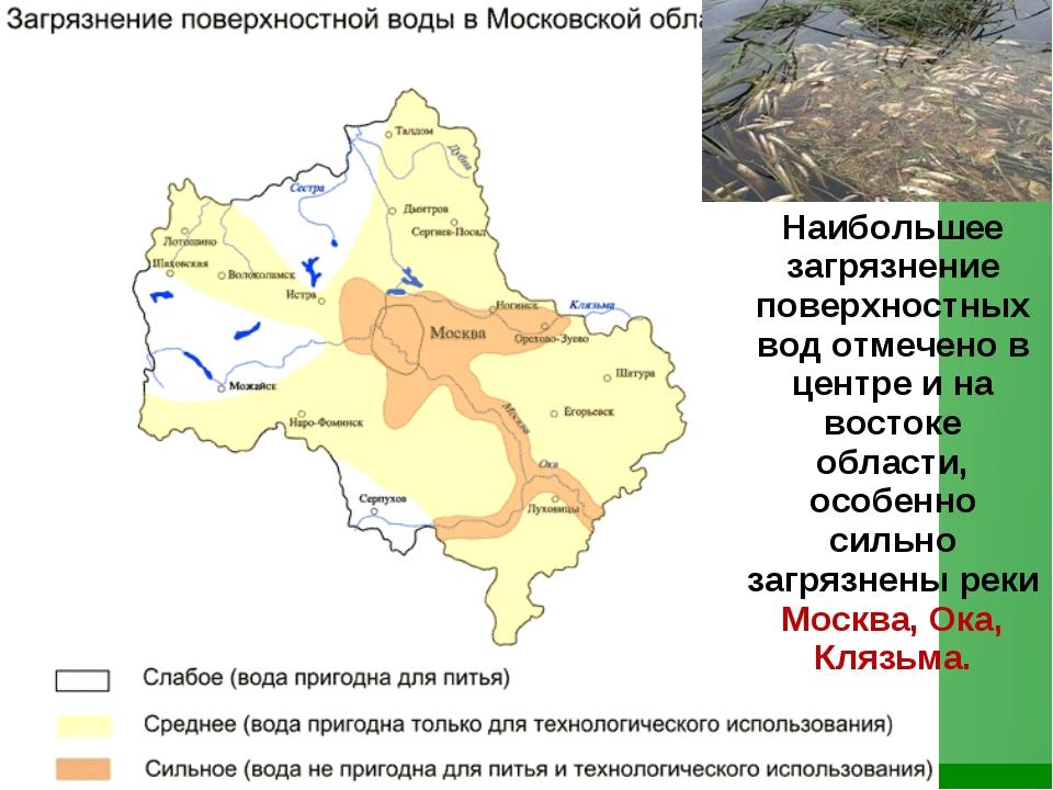 Наибольшее загрязнение поверхностных вод отмечено в центре и на востоке обла...