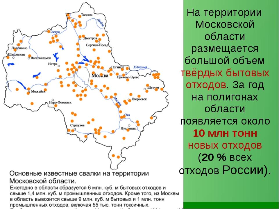 На территории Московской области размещается большой объем твёрдых бытовых о...