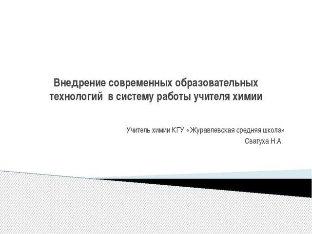 Внедрение современных образовательных технологий в систему работы учителя хим...