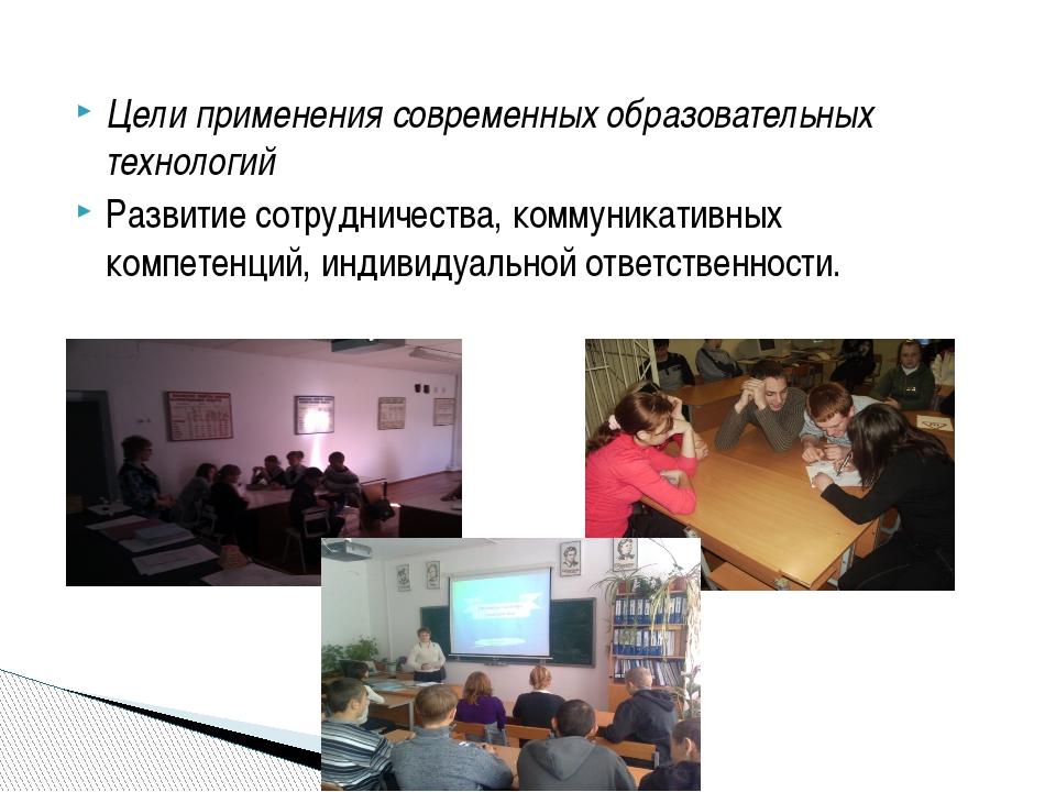 Цели применения современных образовательных технологий Развитие сотрудничеств...