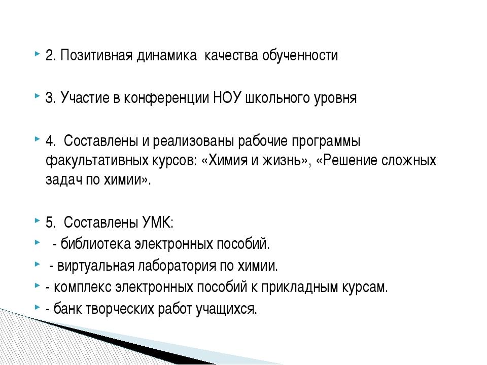 2. Позитивная динамика качества обученности  3. Участие в конференции НОУ шк...