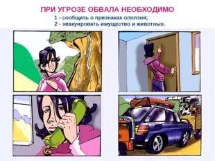 ПРИ УГРОЗЕ ОБВАЛА НЕОБХОДИМО 1 - сообщить о признаках оползня; 2 - эвакуирова