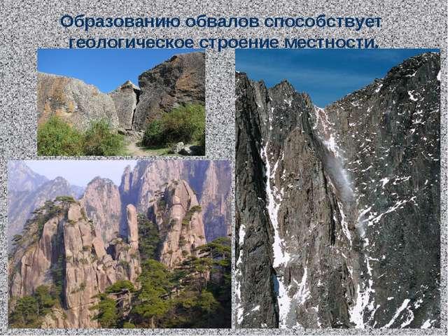 Образованию обвалов способствует геологическое строение местности.