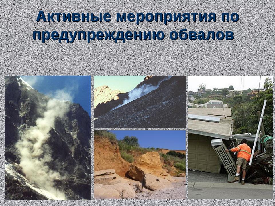 Активные мероприятия по предупреждению обвалов