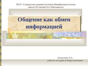 Общение как обмен информацией МОУ «Сернурская средняя (полная) общеобразовате