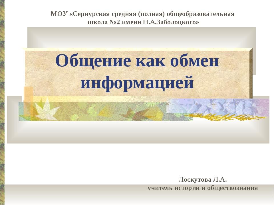 Общение как обмен информацией МОУ «Сернурская средняя (полная) общеобразовате...