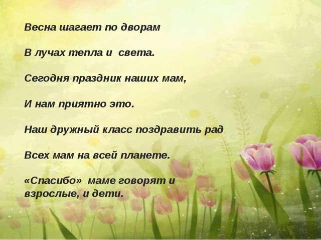 Весна шагает по дворам В лучах тепла и света. Сегодня праздник наших мам, И н...