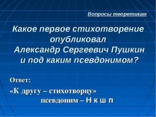 Вопросы теоретикам Какое первое стихотворение опубликовал Александр Серг