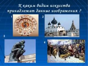 К каким видам искусства принадлежат данные изображения ? 1 2 3 4