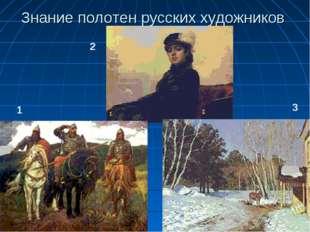 Знание полотен русских художников 1 2 3
