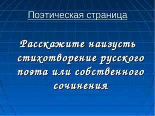 Поэтическая страница Расскажите наизусть стихотворение русского поэта или соб