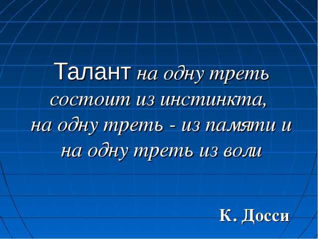 Талант на одну треть состоит из инстинкта, на одну треть - из памяти и на одн...