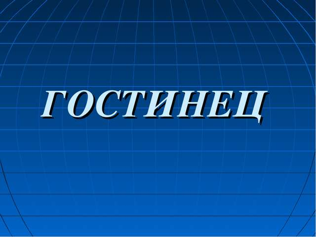 ГОСТИНЕЦ