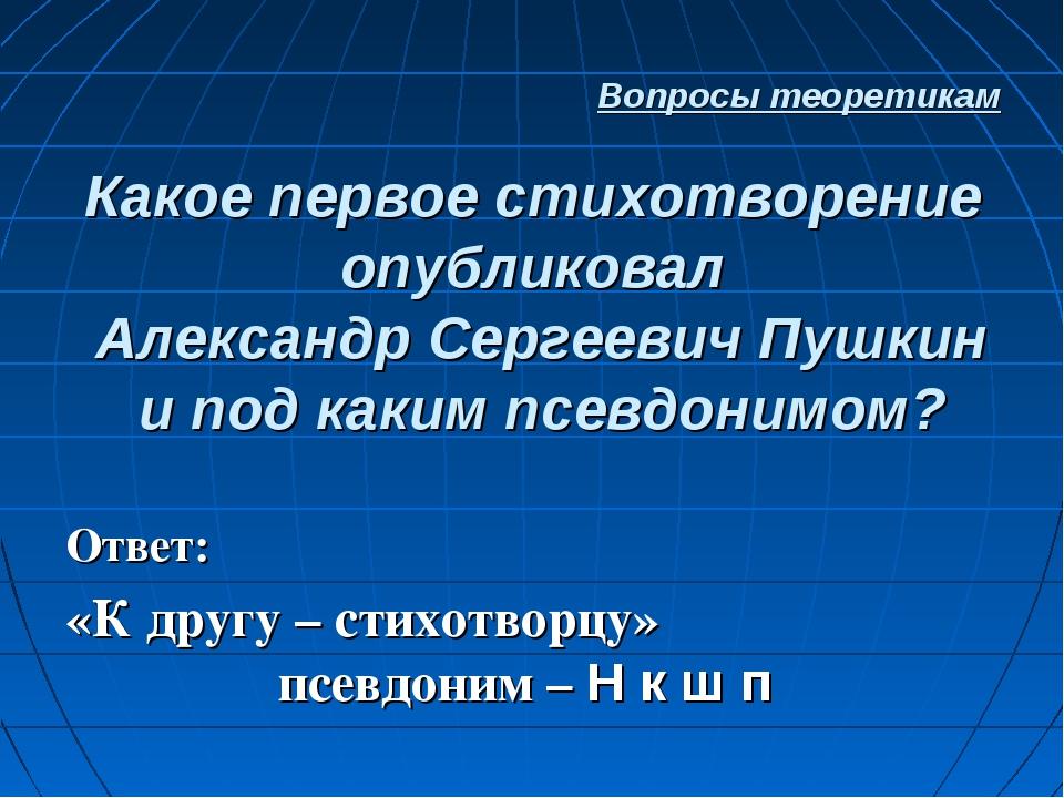 Вопросы теоретикам Какое первое стихотворение опубликовал Александр Серг...