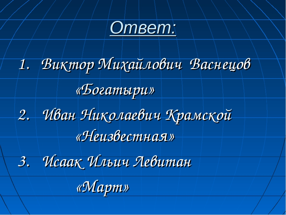 Ответ: 1. Виктор Михайлович Васнецов «Богатыри» 2. Иван Николаевич Крамско...