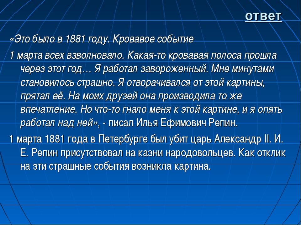 ответ «Это было в 1881 году. Кровавое событие 1 марта всех взволновало. Какая...