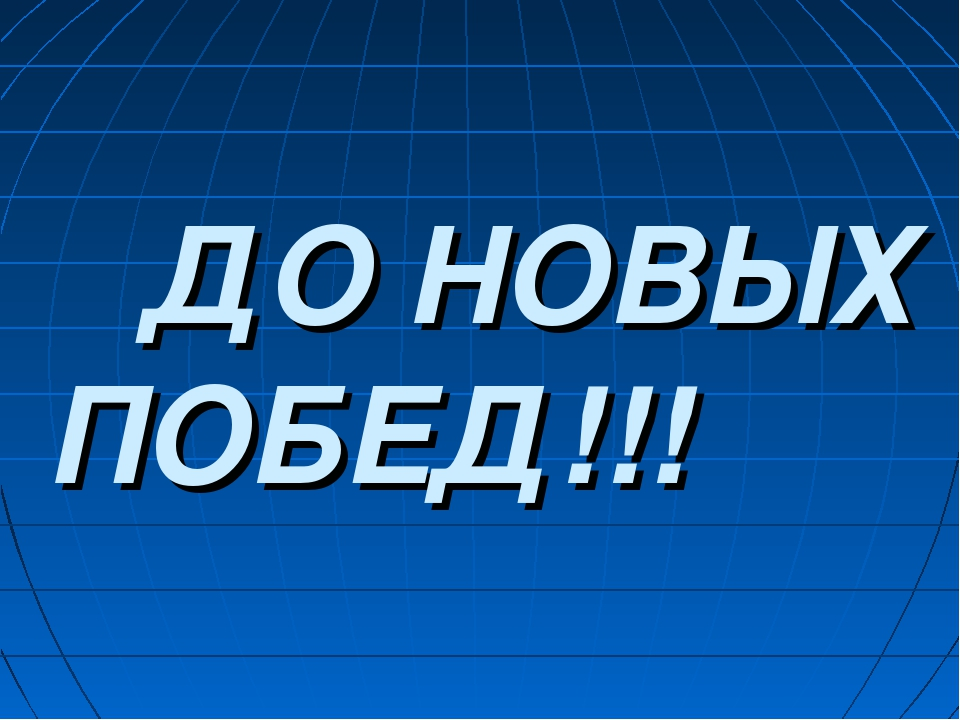 ДО НОВЫХ ПОБЕД!!!