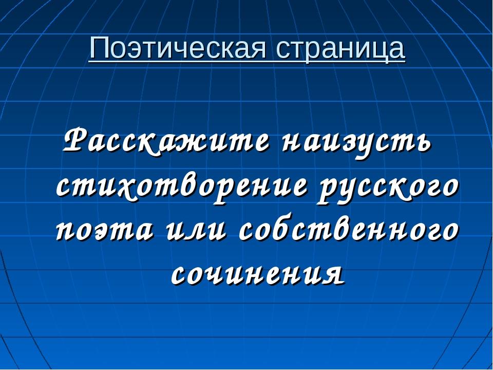 Поэтическая страница Расскажите наизусть стихотворение русского поэта или соб...