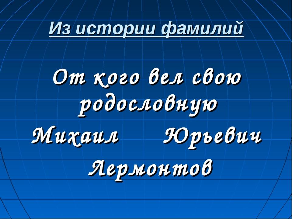 Из истории фамилий От кого вел свою родословную Михаил Юрьевич Лермонтов