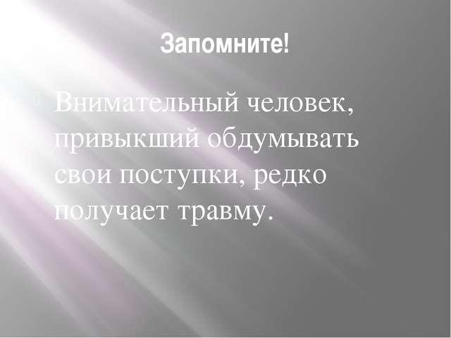 Запомните! Внимательный человек, привыкший обдумывать свои поступки, редко п...