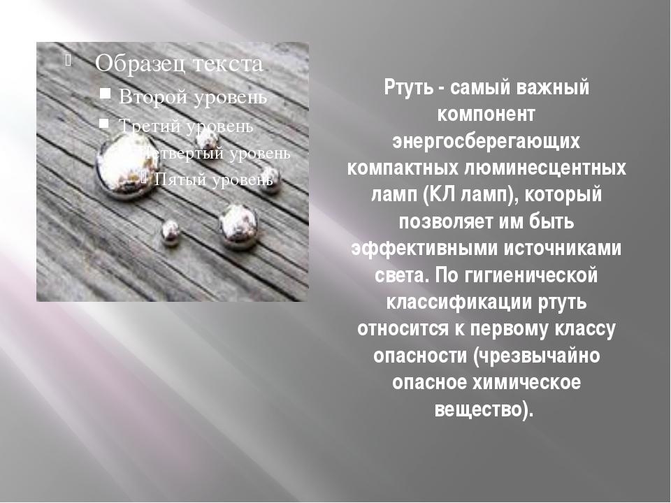 Ртуть - самый важный компонент энергосберегающих компактных люминесцентных ла...