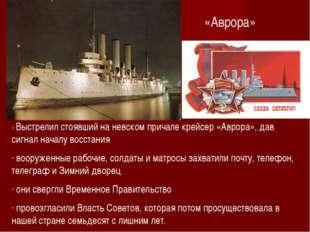 - Выстрелил стоявший на невском причале крейсер «Аврора», дав сигнал началу в