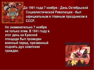 До 1991 года 7 ноября - День Октябрьской Социалистической Революции - был оф