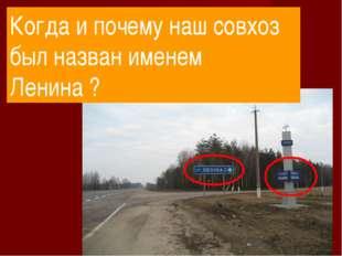 Когда и почему наш совхоз был назван именем Ленина ?