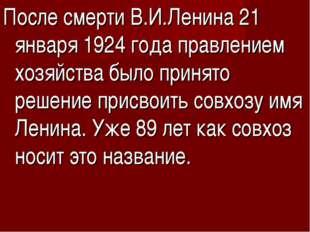После смерти В.И.Ленина 21 января 1924 года правлением хозяйства было принято