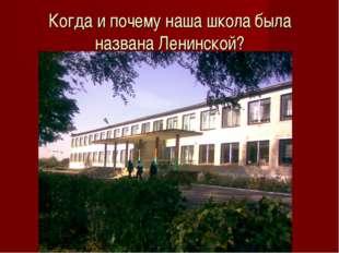 Когда и почему наша школа была названа Ленинской?