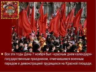 Все эти годы День 7 ноября был «красным днем календаря» государственным празд