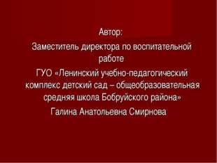 Автор: Заместитель директора по воспитательной работе ГУО «Ленинский учебно-