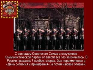 С распадом Советского Союза и отлучением Коммунистической партии от власти вс