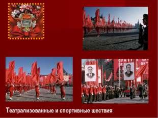 Театрализованные и спортивные шествия