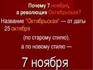 """Почему 7 ноября, а революция Октябрьская? Название """"Октябрьская"""" — от даты 25"""