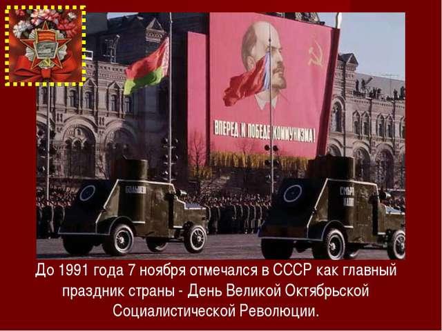 До 1991 года 7 ноября отмечался в СССР как главный праздник страны - День Вел...