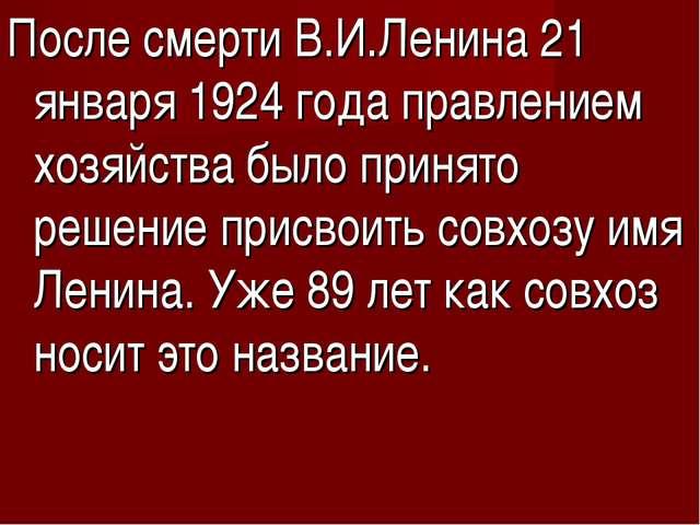 После смерти В.И.Ленина 21 января 1924 года правлением хозяйства было принято...