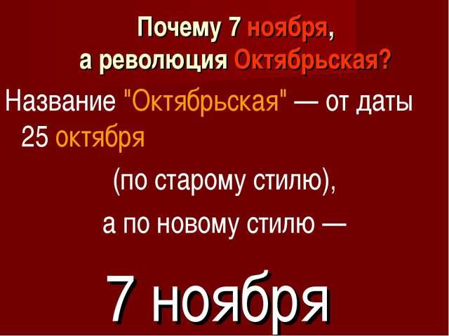 """Почему 7 ноября, а революция Октябрьская? Название """"Октябрьская"""" — от даты 25..."""