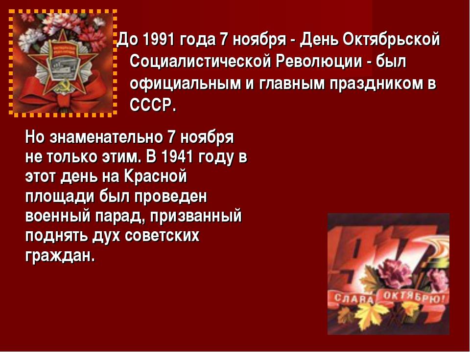 До 1991 года 7 ноября - День Октябрьской Социалистической Революции - был оф...