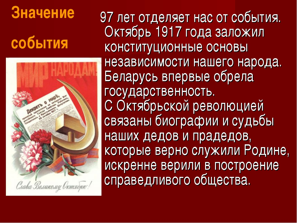 97лет отделяет нас отсобытия. Октябрь 1917года заложил конституционные ос...
