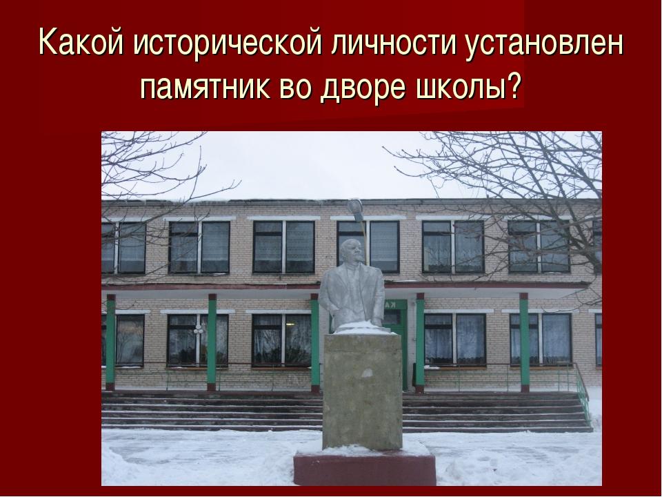 Какой исторической личности установлен памятник во дворе школы?
