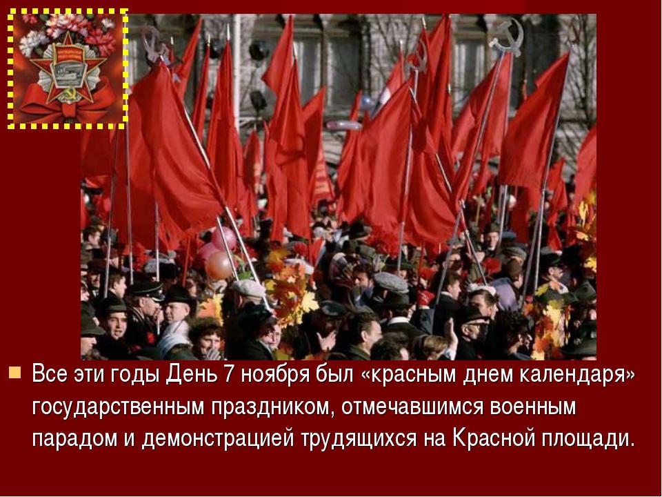 Все эти годы День 7 ноября был «красным днем календаря» государственным празд...