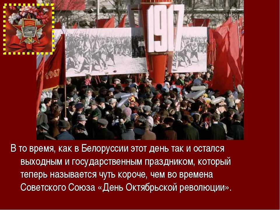 В то время, как в Белоруссии этот день так и остался выходным и государственн...