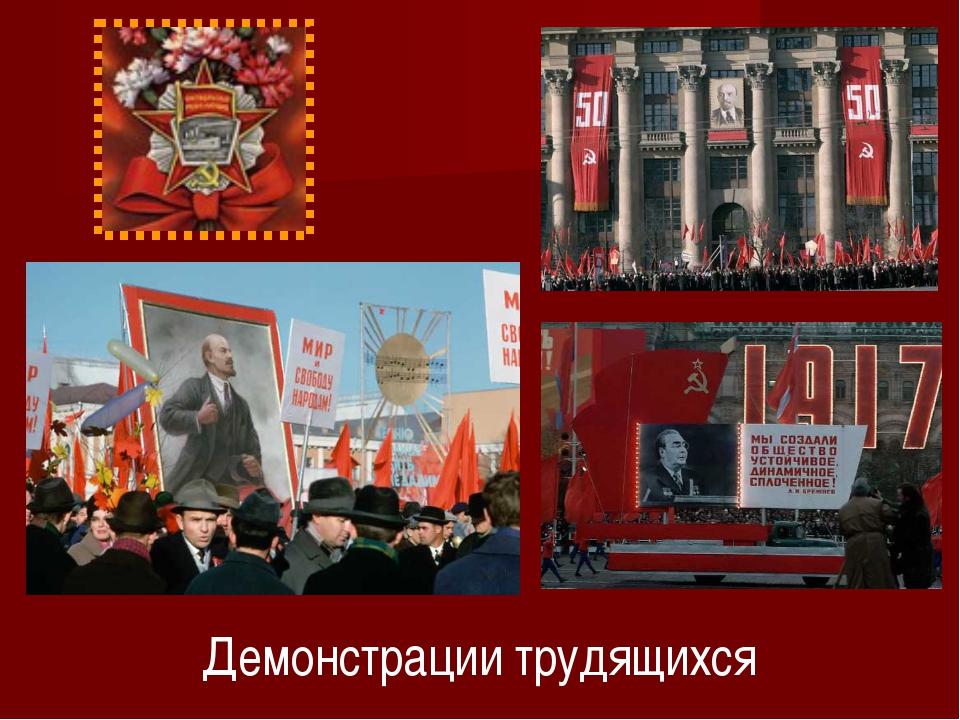 Демонстрации трудящихся