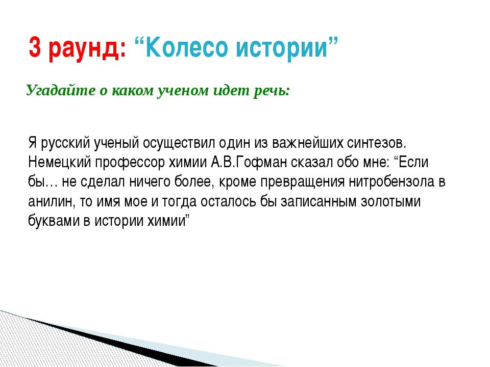 """3 раунд: """"Колесо истории"""" Угадайте о каком ученом идет речь: Я русский ученый..."""