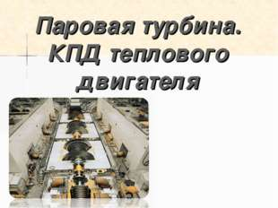 Паровая турбина. КПД теплового двигателя Чурина Е. А. учитель физики, МОУ Вал