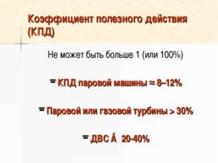 Коэффициент полезного действия (КПД) Не может быть больше 1 (или 100%) КПД па